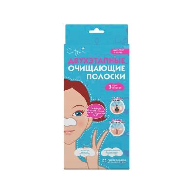 Оптом CETTUA Полоски для носа очищающие двухфазные, 3 пары