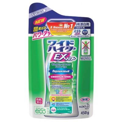 Wide Haiter EX Power Powder Type Порошковый кислородный пятновыводитель сменный блок 450 г купить оптом