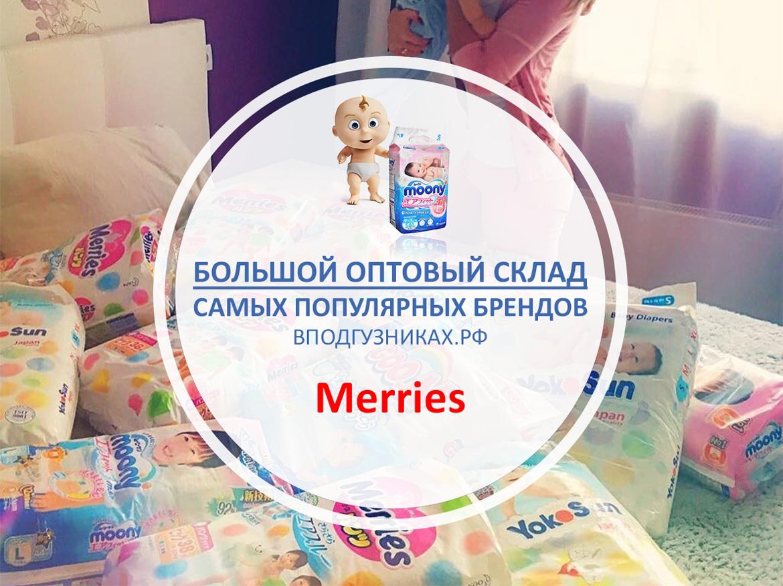 Оптом подгузники Merries Москва