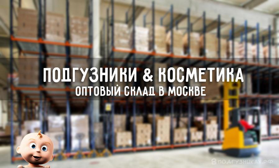 Купить памперсы оптом со склада в Москве