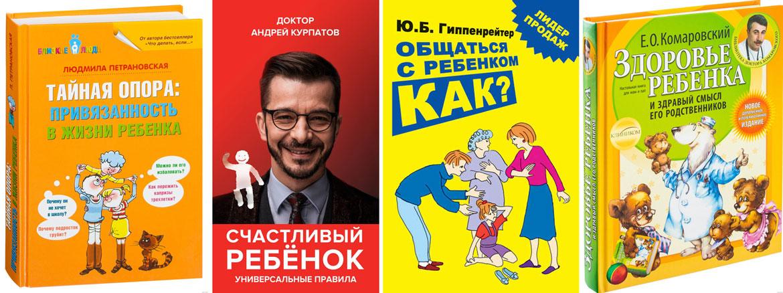 Топ 4 книг для молодых родителей